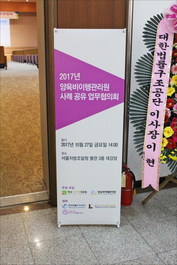 2017년 양육비이행관리원 사례 공유 업무 협의회(17.10.27.)_1