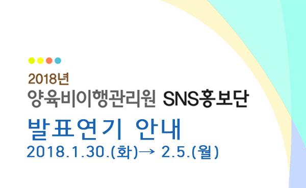2018양육비이행관리원 SNS홍보단 발표연기 안내 2018.1.30(화) 에서 2.5(월)로 연기