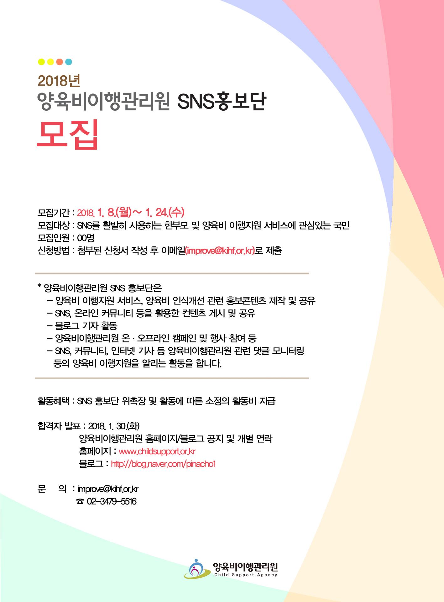 2018년 SNS 홍보단 모집