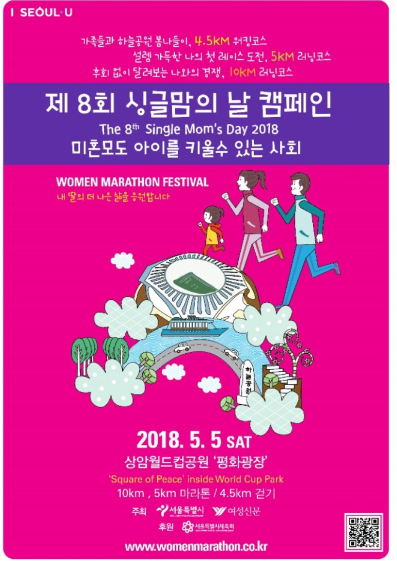 싱글맘의 날 거리캠페인(마라톤) 참가자 모집1