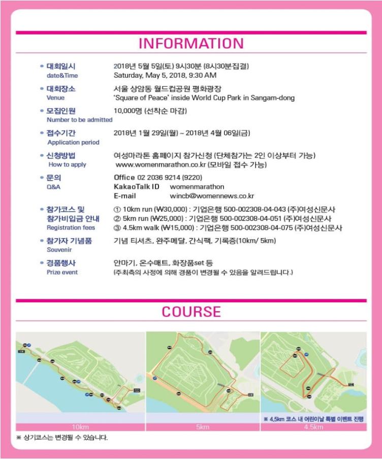 싱글맘의 날 거리캠페인(마라톤) 참가자 모집2