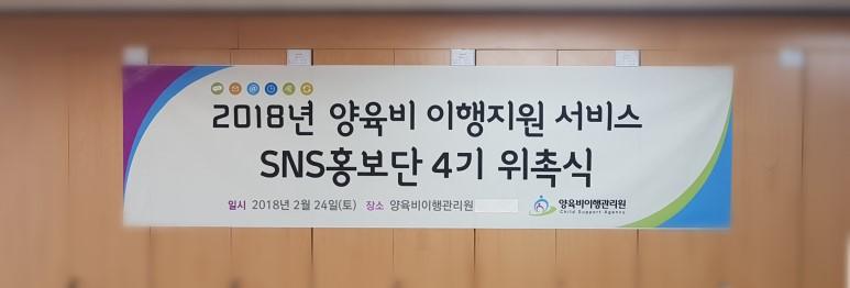 2018년 SNS 홍보단 4기 위촉식(2018. 2. 24.)_1