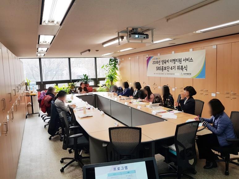 2018년 SNS 홍보단 4기 위촉식(2018. 2. 24.)_2
