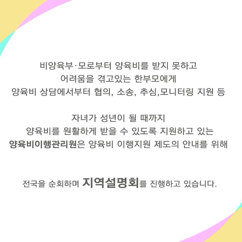 강원도 지역설명회 2