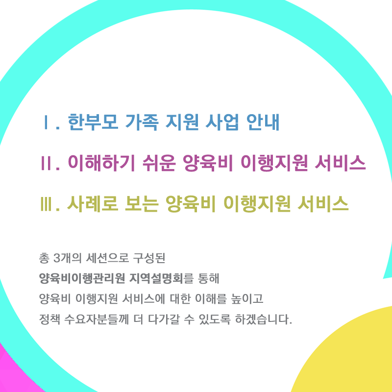강원도 지역설명회 3