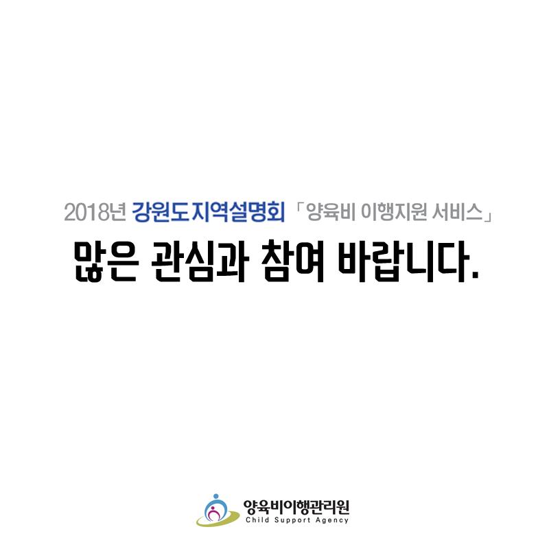 강원도 지역설명회5