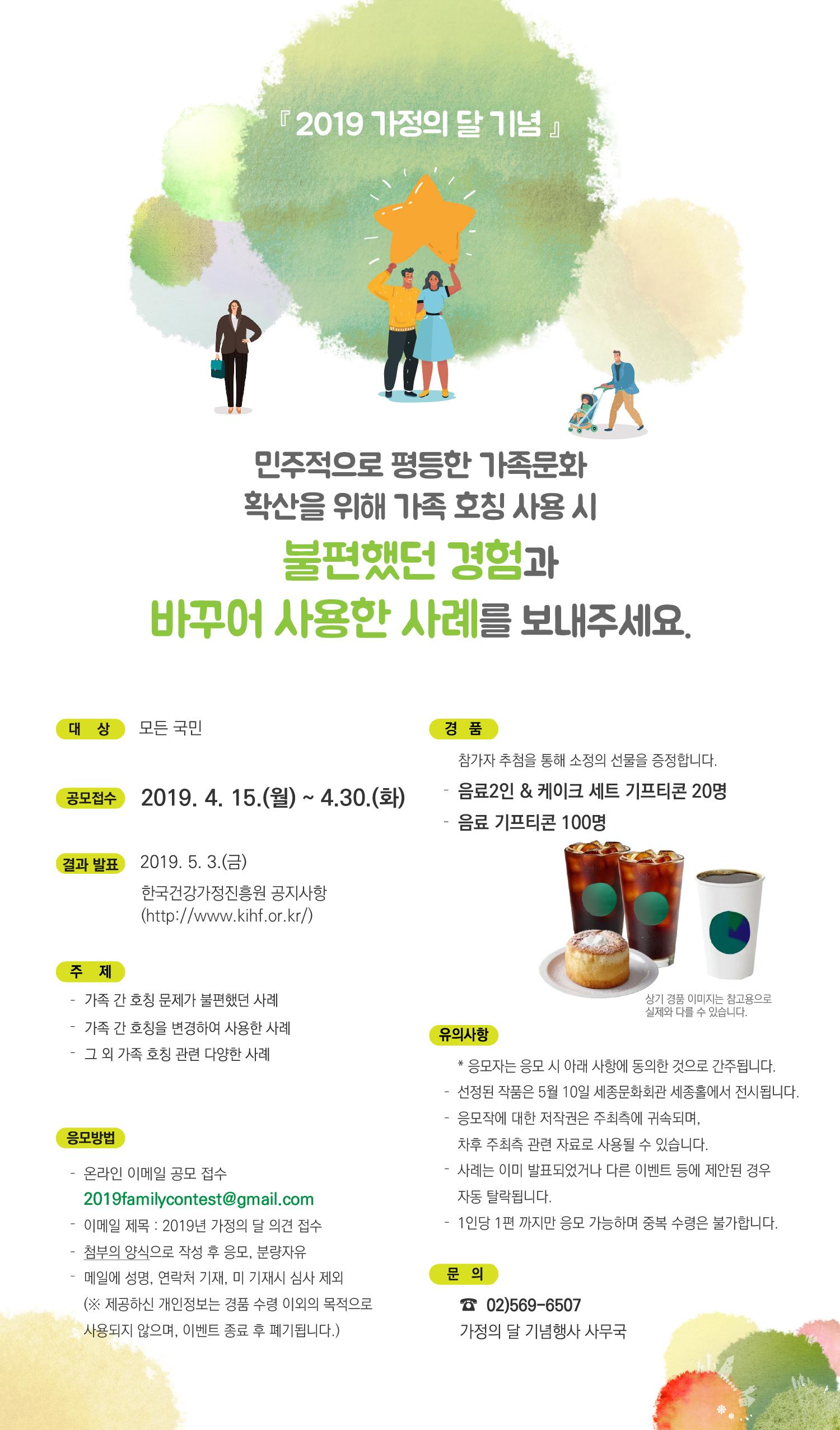 2019년 가정의달 기념 <가족호칭사례 이벤트>