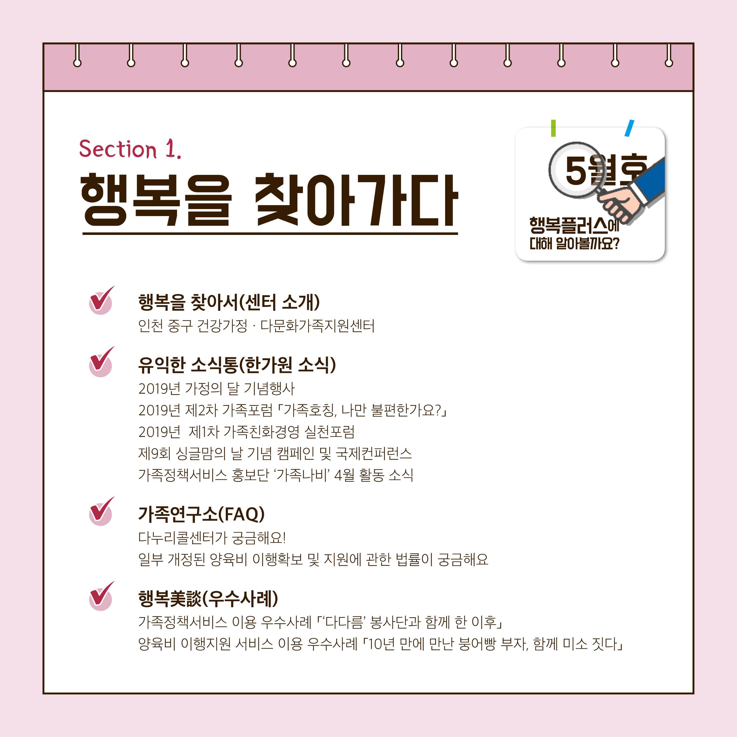 웹진 2019년 5월호 발간2