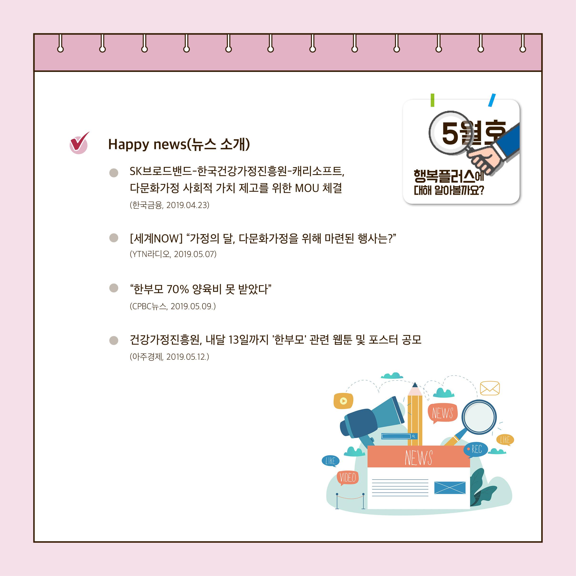 웹진 2019년 5월호 발간3