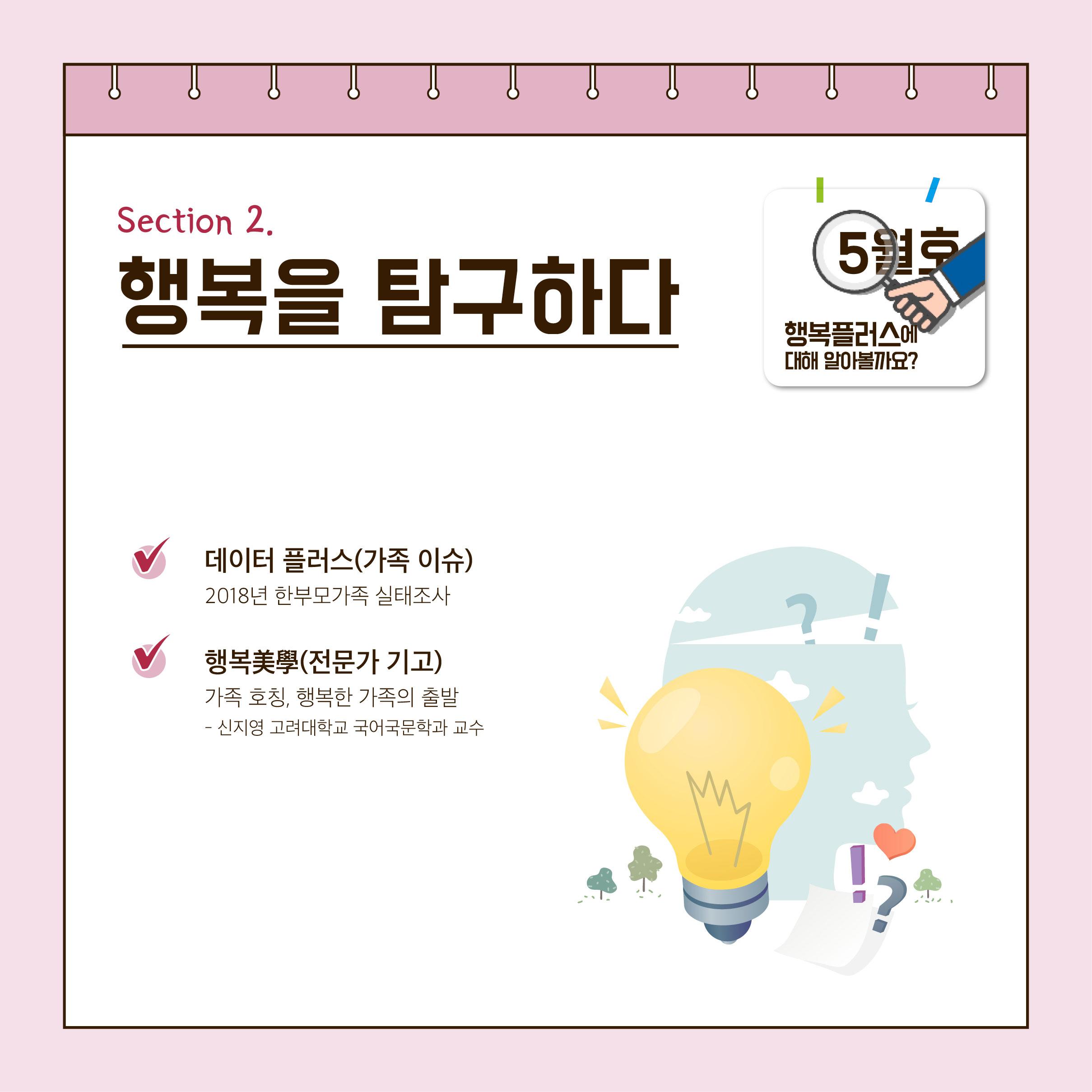 웹진 2019년 5월호 발간4