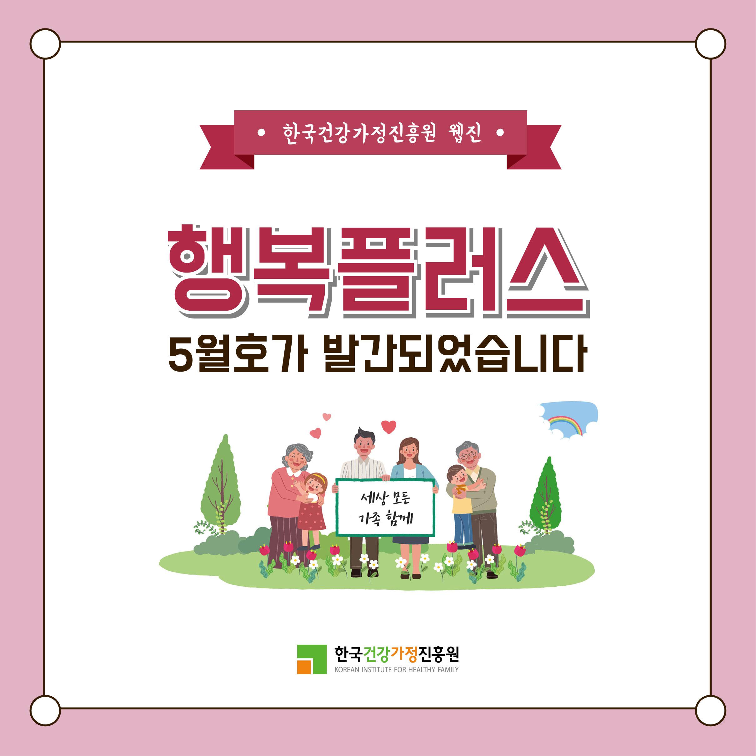 웹진 2019년 5월호 발간1
