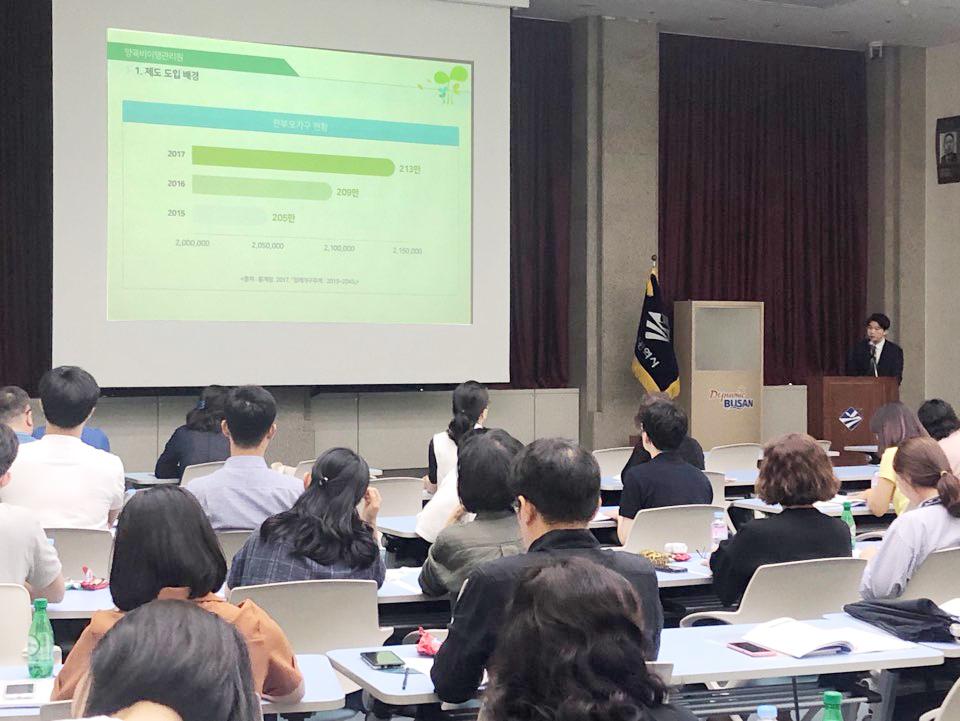 2019년 4차 지역설명회 부산광역시(19.7.17.) _3