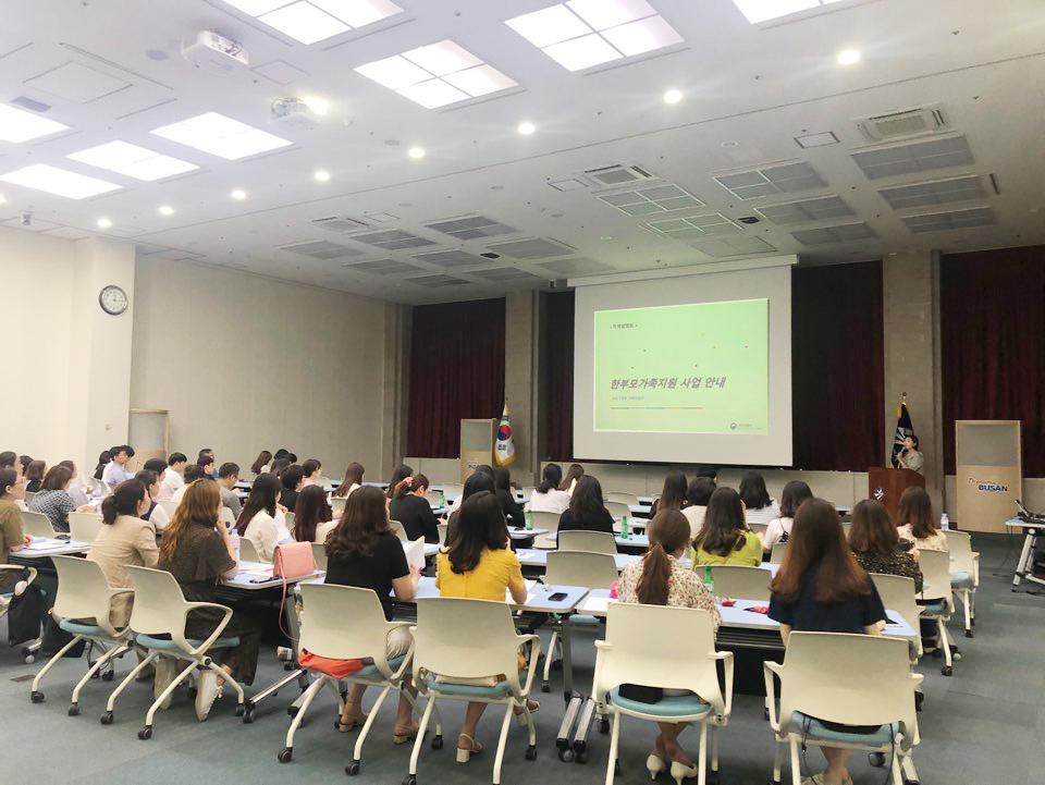 2019년 4차 지역설명회 부산광역시(19.7.17.) _4