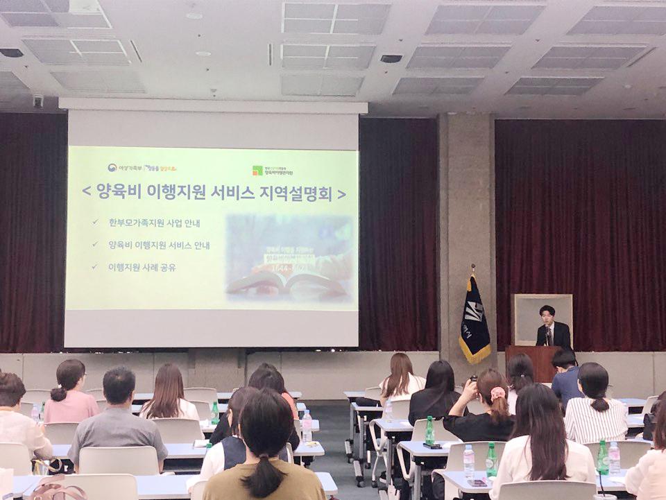 2019년 4차 지역설명회 부산광역시(19.7.17.) _5