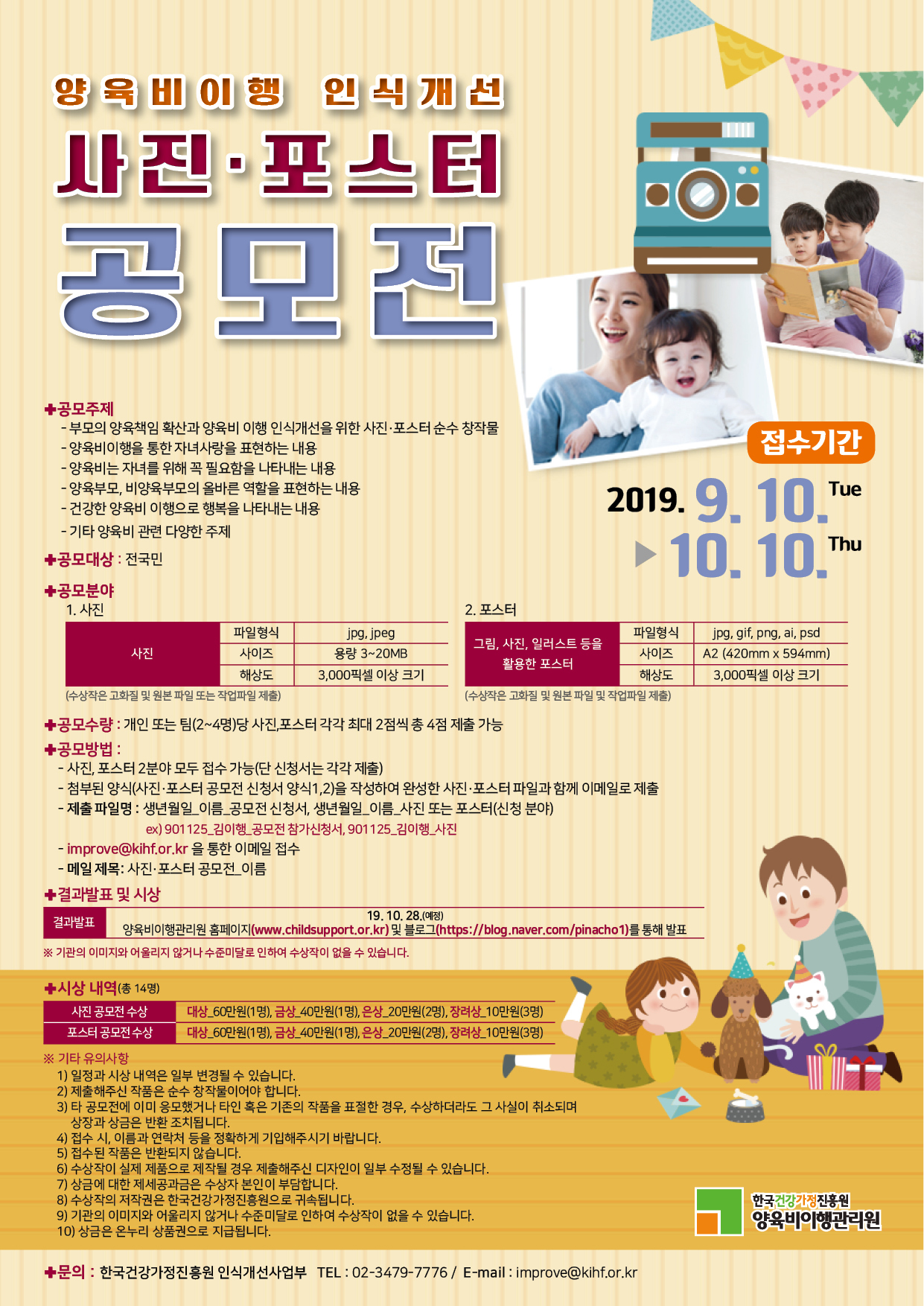 2019년 양육비이행 인식개선 사진·포스터 공모전