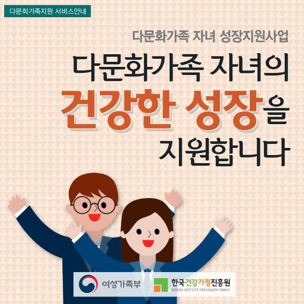 다문화가족자녀의 성장을 지원합니다.1