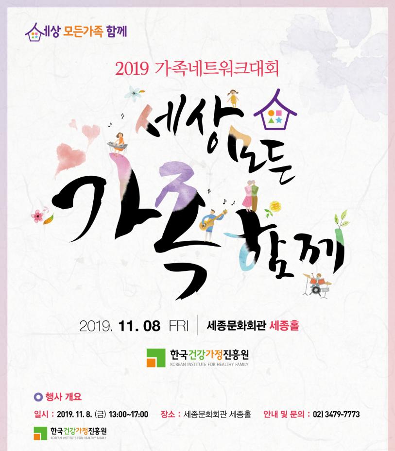 2019년 가족네트워크대회 개최안내1