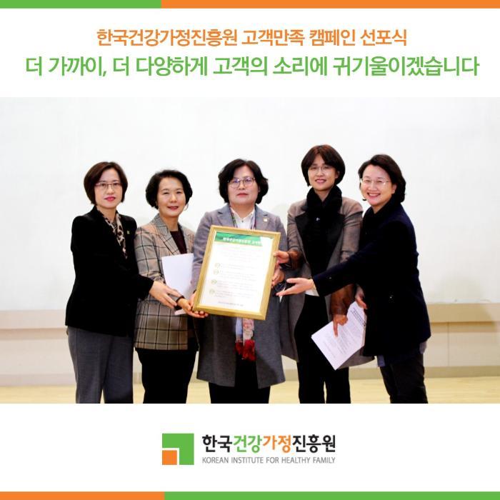 한국건강가정진흥원 2019년 고객만족주간 선포식 진행_2