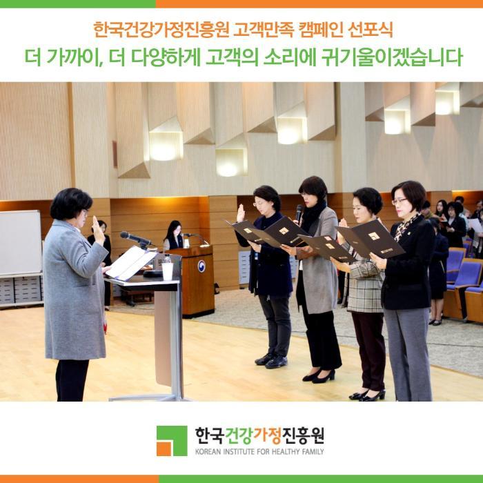 한국건강가정진흥원 2019년 고객만족주간 선포식 진행_4