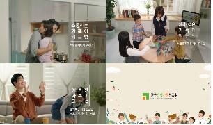 '건강가정·다문화가족지원센터' 홍보 동영상 4컷 요약
