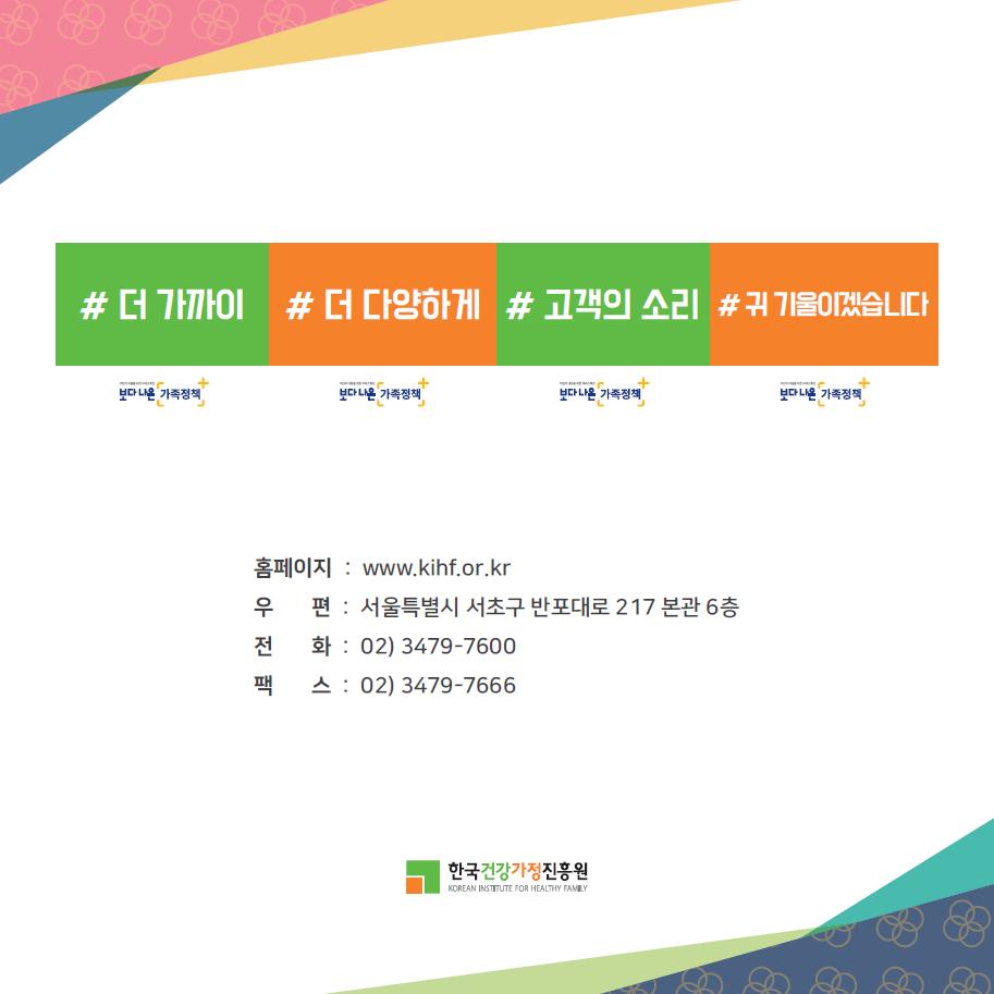 고객만족 카드뉴스8