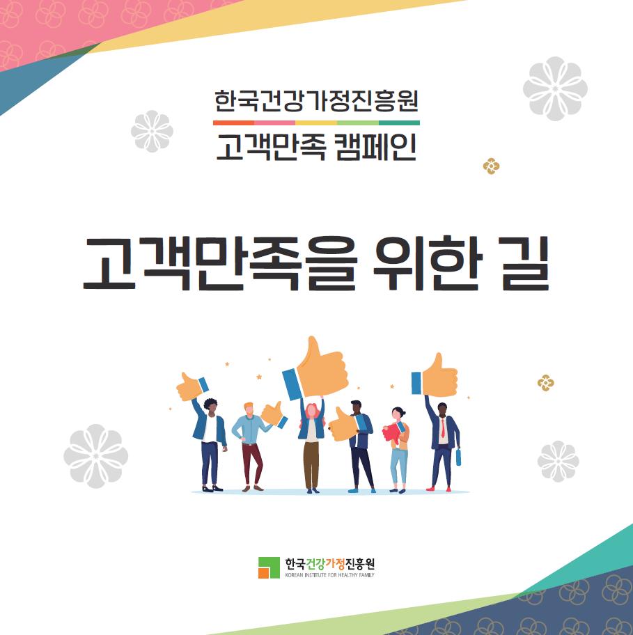 고객만족 카드뉴스1