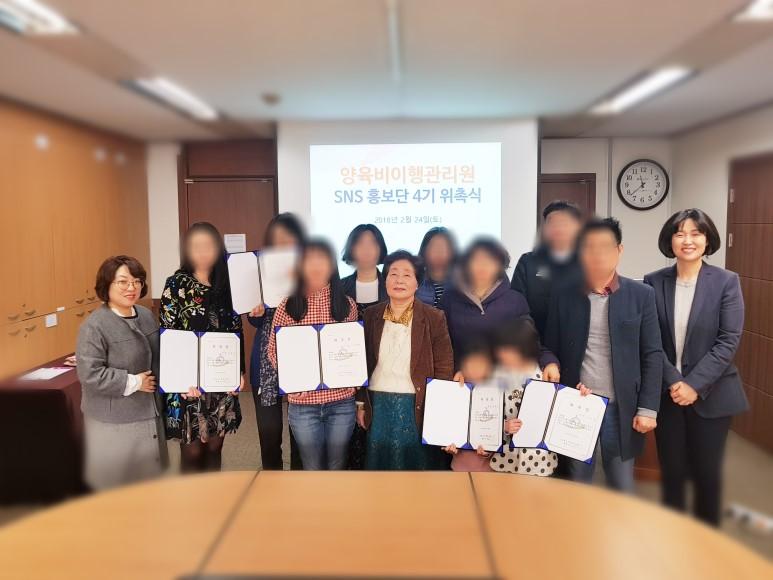 2018년 SNS 홍보단 4기 위촉식(2018. 2. 24.)
