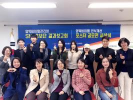 양육비이행관리원 SNS 홍보단 결과보고회 / 양육비이행 인식개선 포스터 공모전 시상식